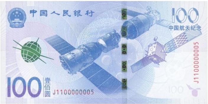 江宁区125分八连体纪念钞 诚信经营「梓馨斋古玩店供应」