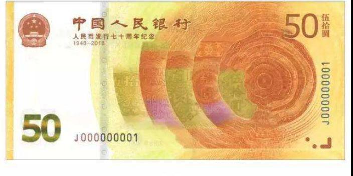 马鞍山纪念钞 服务为先「梓馨斋古玩店供应」