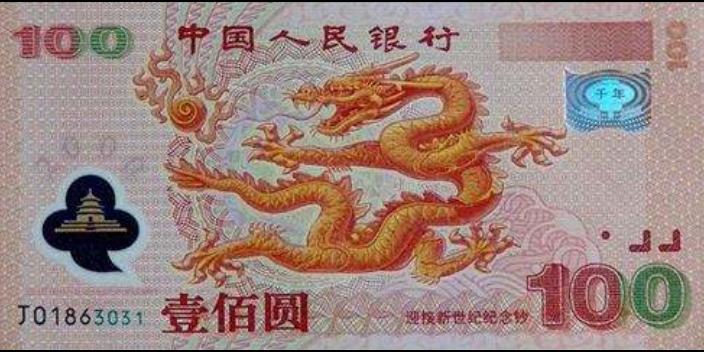 江宁区建国钞纪念钞回收报价 诚信经营「梓馨斋古玩店供应」