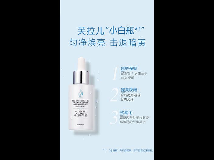 芜湖逆龄精华好用 推荐咨询「芙拉儿化妆品供应」