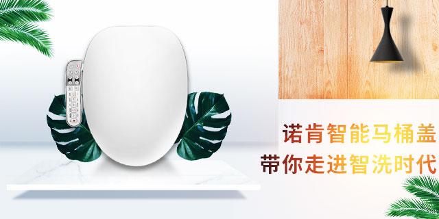 河北智能化马桶盖品牌 信息推荐「锘肯厨卫供应」