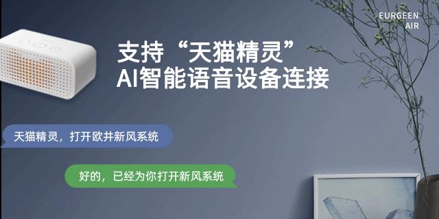 家用皓白新风系统哪个品牌好「欧井环境技术供应」