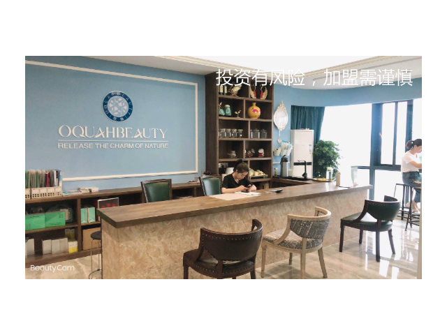 南京重庆欧珈美容加盟代理费 服务为先 上海欧珈生物科技供应