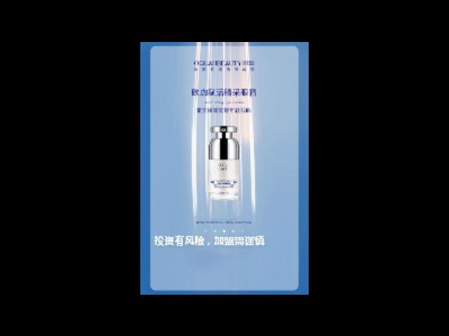 金华武汉欧珈美容加盟项目推荐 服务为先 上海欧珈生物科技供应