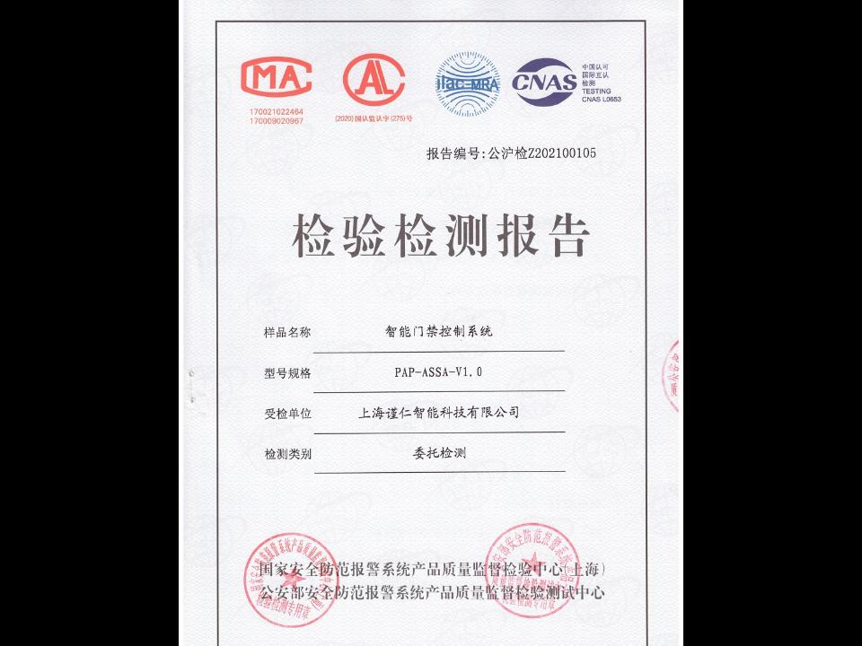 芜湖防疫通道上海瑾仁智能哪个好 欢迎咨询「上海谨仁智能科技供应」