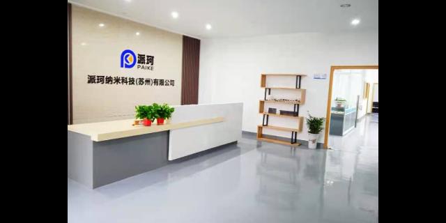 上海派瑞林防水镀膜代工 创新服务 派珂纳米科技供应