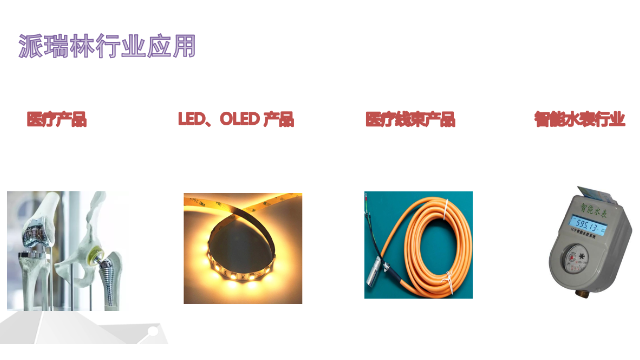 上海派瑞林鍍膜加工來電咨詢 信息推薦「派珂納米科技供應」