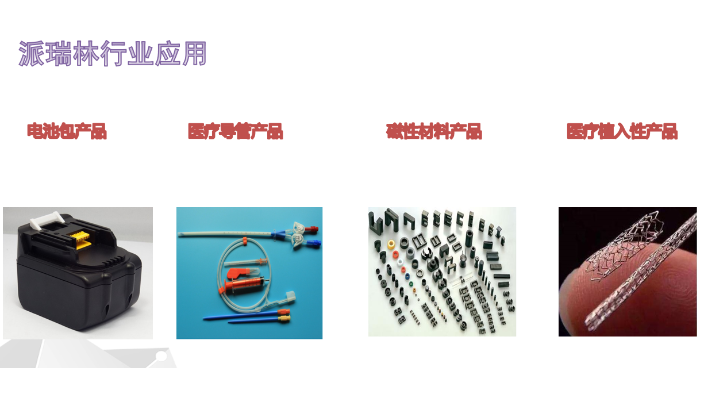 合肥parylene镀膜温度 服务为先「派珂纳米科技供应」