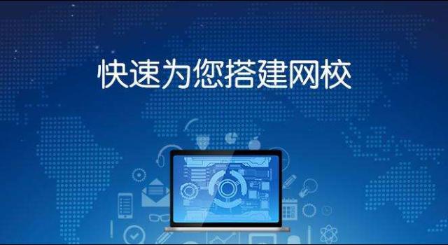 在线网校系统开发公司 值得信赖「青岛创斯特科技供应」
