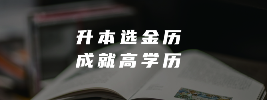 青州成人专升本哪家升学率高