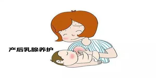 正规产后乳腺养护服务电话
