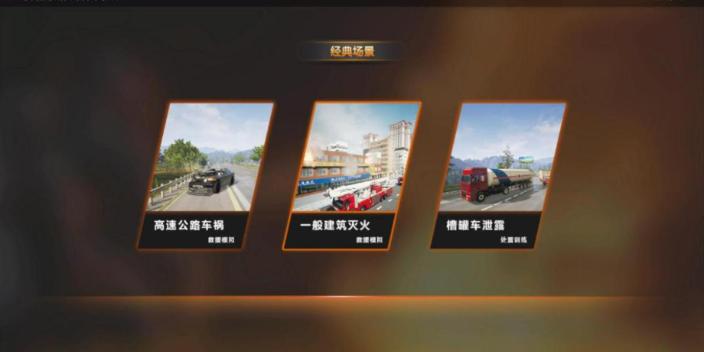 广东VR消防培训硬件 诚信经营 上海乾形信息科技供应