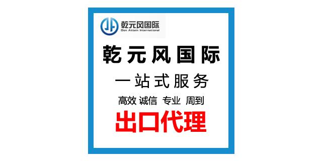 浙江貿易進出口代理公司 歡迎咨詢 乾元風國際貿易供應