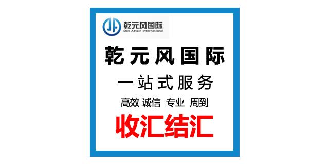 江西服務好實力強的進出口代理 有口皆碑「乾元風國際貿易供應」