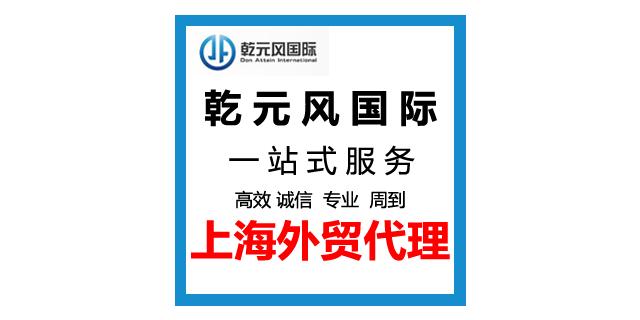 浙江代理進出口企業 歡迎咨詢 乾元風國際貿易供應