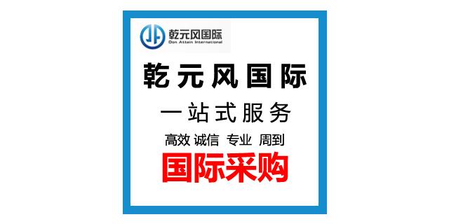 武汉代理进出口退税公司 欢迎咨询 乾元风国际贸易供应