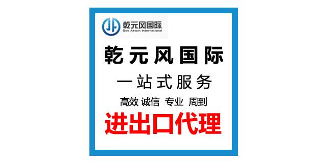 杭州生產企業出口退稅申報 有口皆碑 乾元風國際貿易供應