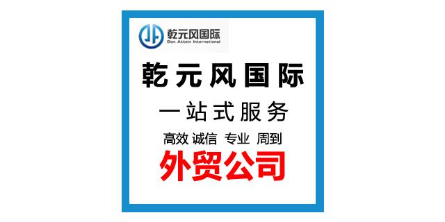 浙江出口退稅收費 歡迎咨詢 乾元風國際貿易供應