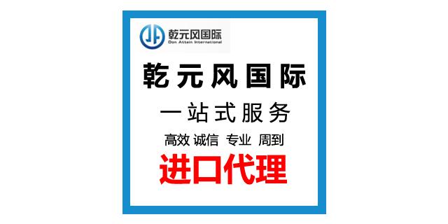 出口公司代辦 歡迎咨詢 乾元風國際貿易供應