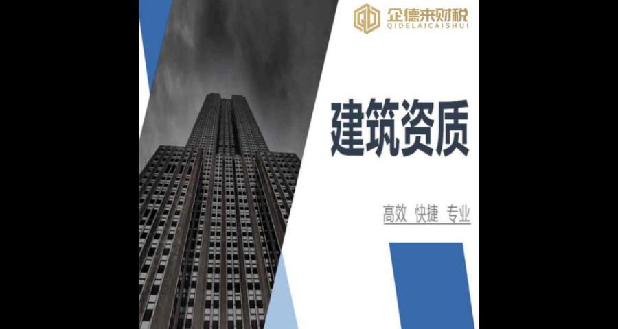 长宁区安装资质办理 值得信赖「企德来企业管理咨询供应」