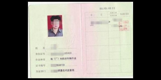 洛寧辦叉車證「洛陽青洛教育信息咨詢供應」
