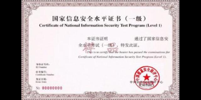 双河促进网络安全国家信息安全水平考试推荐咨询 信息推荐「新疆中小企业信息服务供应」