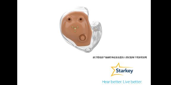 天津便捷助听器价格表 信息推荐「佛山市美声听觉供应」