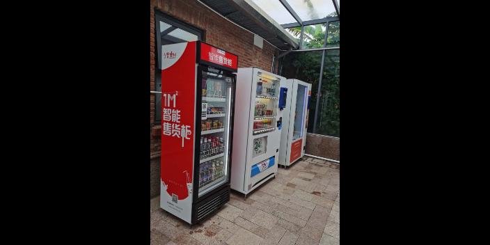 智能自动售货机产品介绍「全辰自动售货机供应」