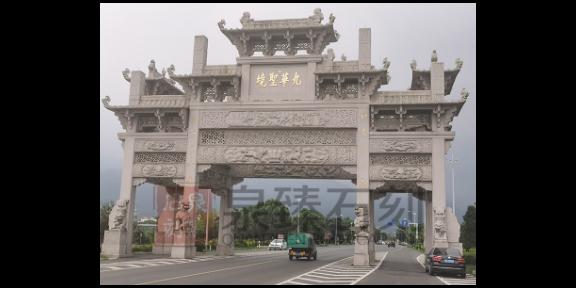 崇武公园景区入口牌坊石雕厂家 服务为先「福建省泉臻园林古建供应」