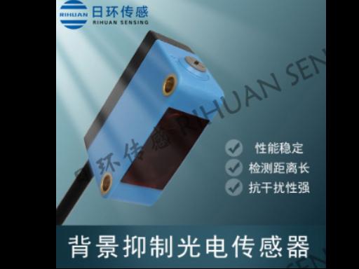 安徽光幕传感器功能 欢迎咨询 无锡日环传感科技供应