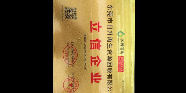 可上門回收冶金回收電線電纜費用 誠信經營「東莞市日升再生資源回收供應」