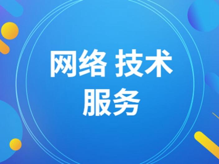 宿迁系统工程网络服务公司