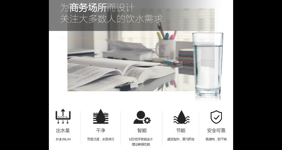 福田區辦公室商用凈水器品牌「深圳市瑞家科技供應」