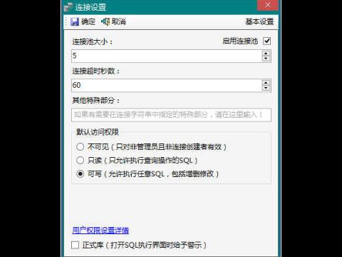 直观的数据库客户端「 深圳市睿捷软件供应」