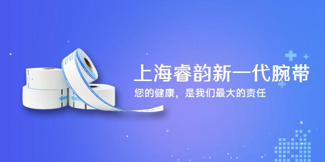 新疆新一代医疗腕带专家 上海睿韵数码科技供应