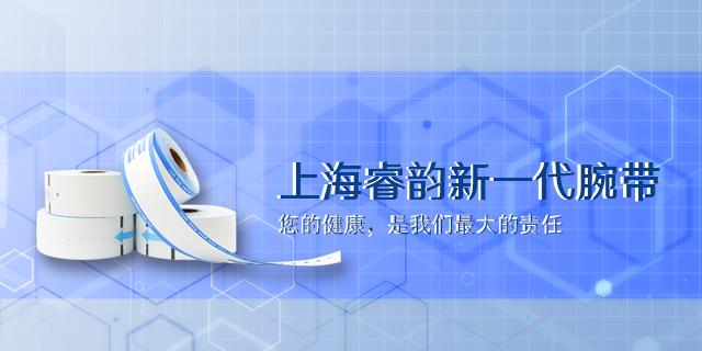 北京聚酯医疗腕带多少钱 上海睿韵数码科技供应