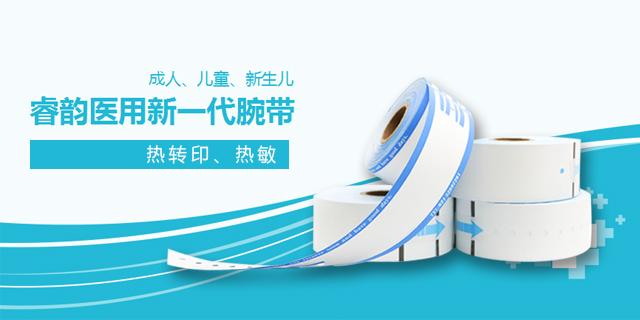 进口医疗腕带制作 上海睿韵数码科技供应