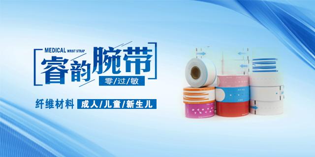 湖南医院医疗腕带多少钱 上海睿韵数码科技供应