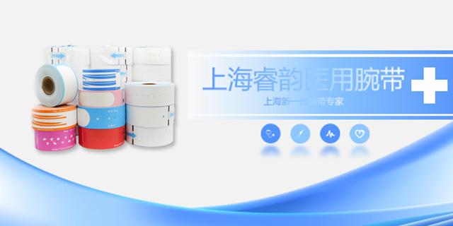 西安医疗腕带地址 上海睿韵数码科技供应