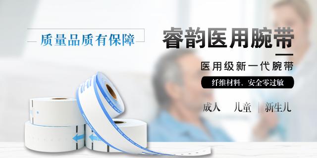 西安新生儿医疗腕带 上海睿韵数码科技供应