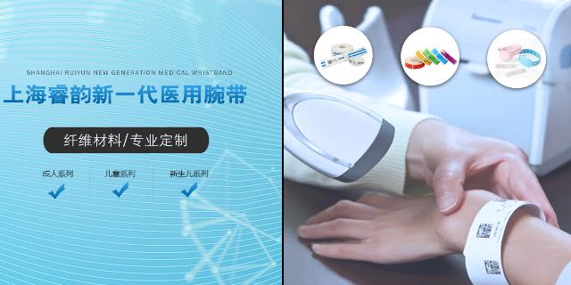 四川儿童医疗腕带手腕 上海睿韵数码科技供应
