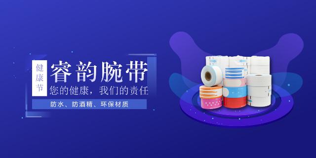 耐用性高手腕带销售价格「上海睿韵数码科技供应」