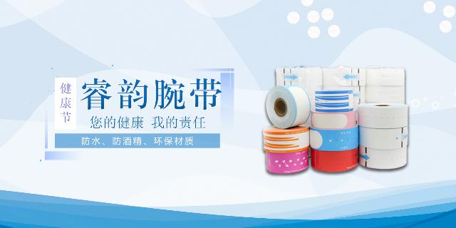 热转印打印腕带规格尺寸「上海睿韵数码科技供应」
