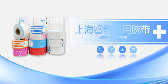 医疗打印腕带价格「上海睿韵数码科技供应」