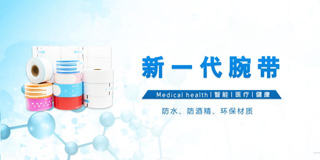 热转印腕带常用解决方案「上海睿韵数码科技供应」