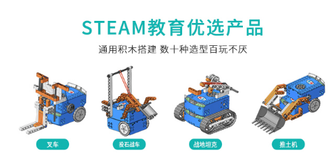 沈阳编程机器人教育套件「深圳海星机器人供应」