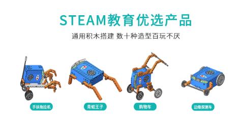 steam教育编程机器人培训 真诚推荐「深圳海星机器人供应」
