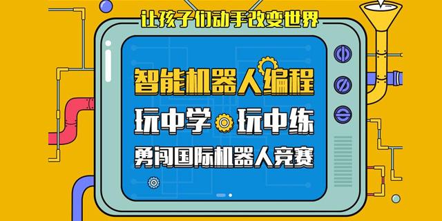 杭州scratch机器人编程 深圳海星机器人供应