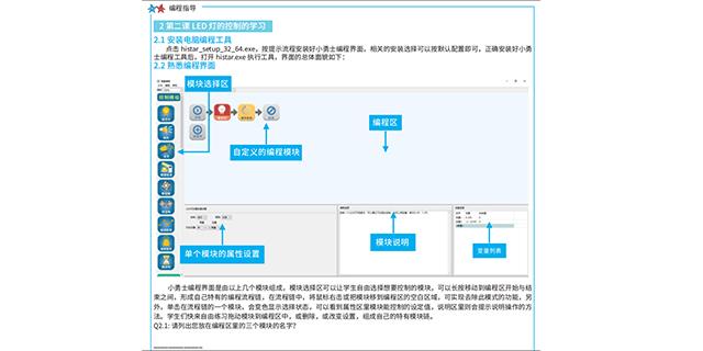 厦门机器人编程课程 深圳海星机器人供应