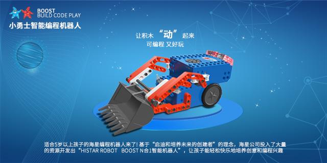 广州培训机构专用机器人编程 欢迎咨询「深圳海星机器人供应」
